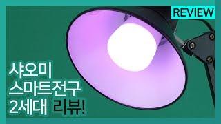 스마트폰으로 켜고 끄는 신형 샤오미 스마트전구 리뷰! …