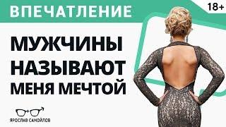 """""""Мужчины называют меня мечтой"""" [Отзыв Александры о программе """"Путь женщины""""]"""