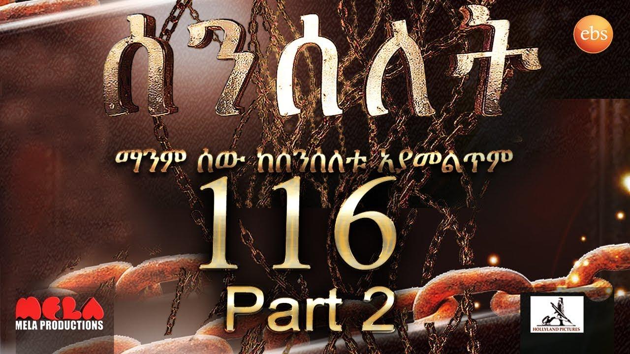 Senselet Drama S05 EP 116 Part 2 ሰንሰለት ምዕራፍ 5 ክፍል 116 - Part 2