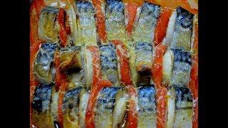 Скумбрия запеченная в духовке с овощами./Mackerel baked in the oven.