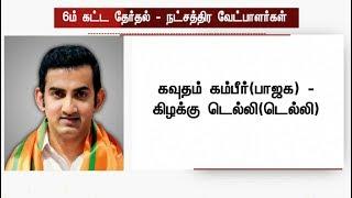 6 வது மக்களவை தேர்தல்: களமிறங்கும் நட்சத்திர வேட்பாளர்கள் விவரம் | #Election2019