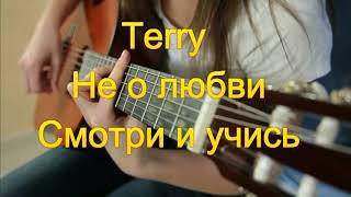 Terry - Не о любви I Видеоурок