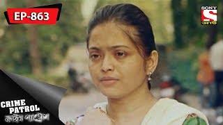 Crime Patrol  - ক্রাইম প্যাট্রোল  - Bengali -  Ep 863  - 18th March, 2018