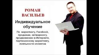 Индивидуальное обучение от Романа Васильева краткая версия