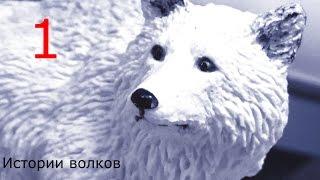 Истории волков 1ep. (Schleich сериал)