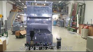 투명 PVC 실험실용 사각 스크러버(SCRUBBER) …