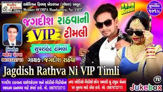 Latest DJ Remix Jagdish Ni VIP Timli  | Superhit Gujarati New Songs 2018 || Jagdish Rathva New Songs