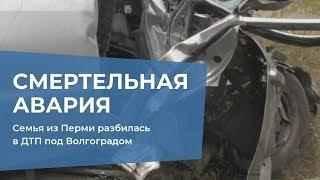 Семья из Перми разбилась в ДТП под Волгоградом