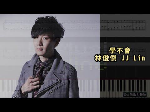 學不會, 林俊傑 JJ Lin (鋼琴教學) Synthesia 琴譜 Sheet Music