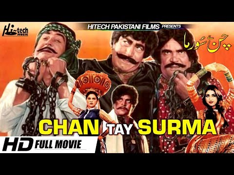 CHAN TAY SURMA (FULL MOVIE) SULTAN RAHI, MUSTAFA QURESHI & ANJUMAN - OFFICIAL PAKISTANI MOVIE thumbnail