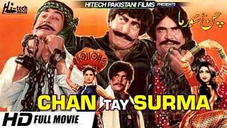 CHAN TAY SURMA (FULL MOVIE) SULTAN RAHI, MUSTAFA QURESHI & ANJUMAN - OFFICIAL PAKISTANI MOVIE