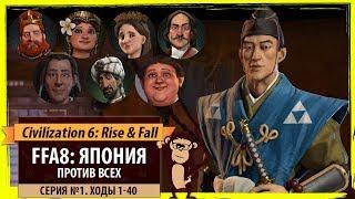 Япония против всех! Серия №1: И он пришёл... (Ходы 1-40). Civilization VI: Rise & Fall
