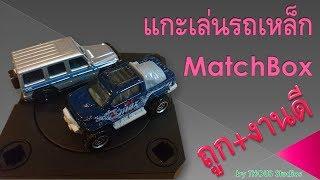 แกะเล่นรถเหล็ก MatchBox   ถูก+งานดี