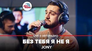 🅰️ JONY - Без Тебя Я Не Я (LIVE @ Авторадио)