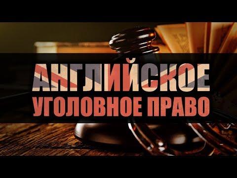 Английское уголовное право. Лекция 7. Виды уголовной ответственности