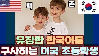 유창한 한국어를 구사하는 미국 초등학생 Fluent Korean-speaking American Boys
