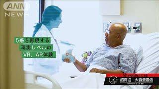 NTTドコモ 「6G」コンセプトを発表(20/01/23)