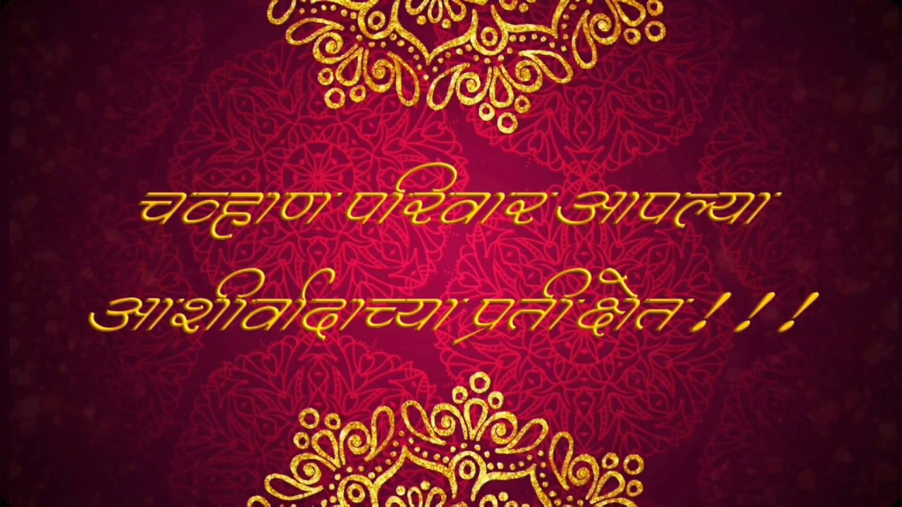 Best Marathi wedding invitation video VIKAS WEDS TEJAL 1st may 2018 ...