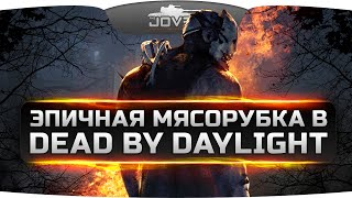 Джов Играет В Dead By Daylight