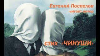 Стих «Чинуши» Поспелов Евгений \ Стихи о любви и о жизни со смыслом, о женщине. Читает автор.