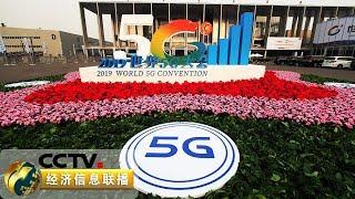 《经济信息联播》 20191121| CCTV财经