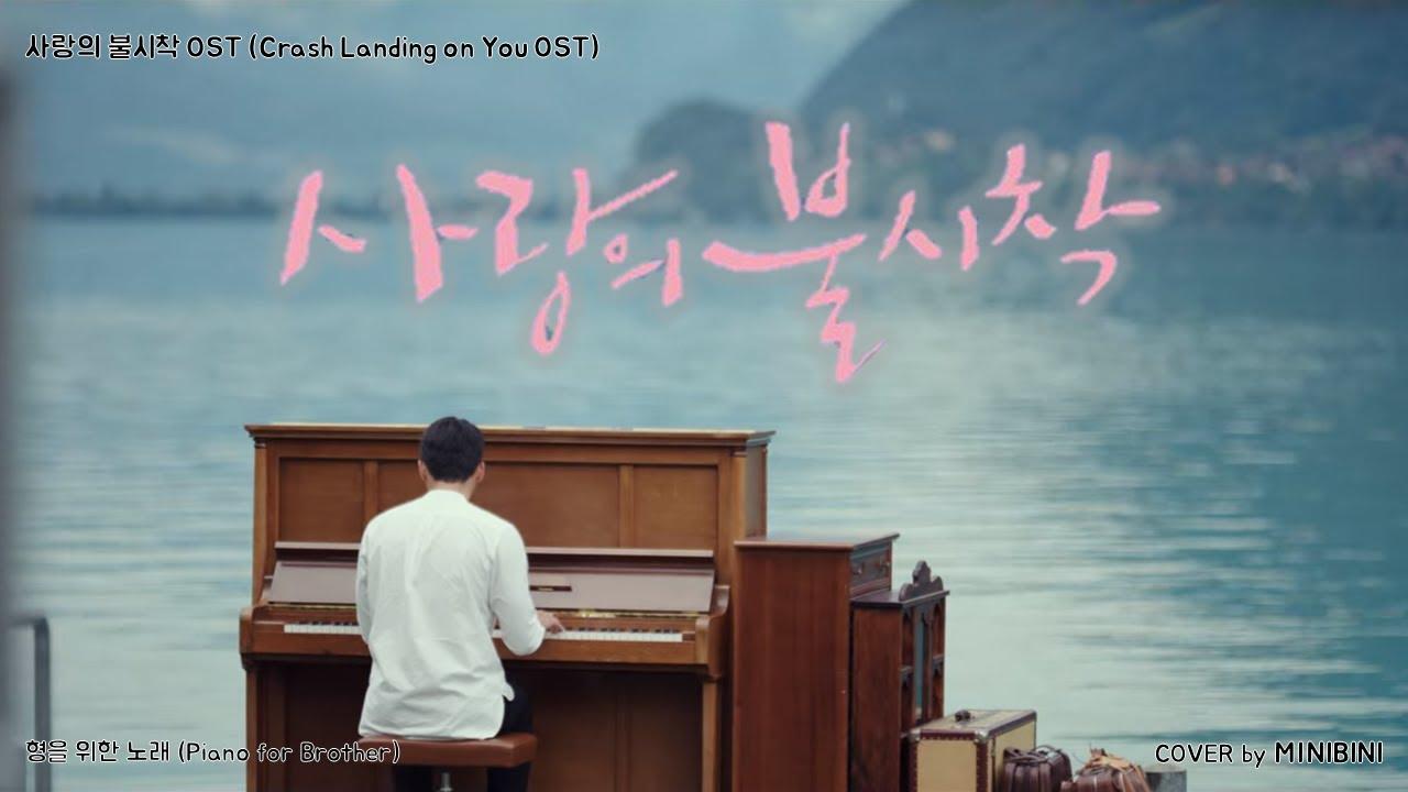[1Hour]  Ri Jeong Hyeok's Piano (리정혁 연주곡) - Piano for Brother (형을 위한 노래) [사랑의 불시착 삽입곡] 《Piano C