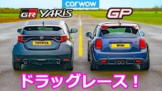 【ドラッグレース!】トヨタ GRヤリス vs ミニ ジョンクーパーワークスGP