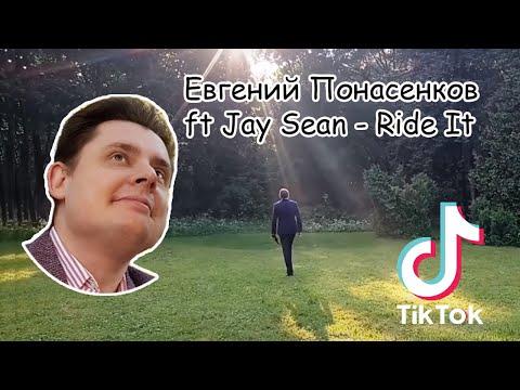 ТТ-поиск - Евгений Понасенков Ft Jay Sean - Ride It 2007 (тот самый мужчина из Тик-Тока в парке)