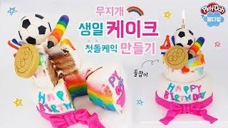 생일 케이크 만들기 _ 돌잡이 돌케이크  예쁜 무지개 케이크 만들기 ♡ 플레이도 생일케익