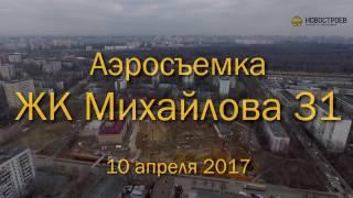 видео ЖК Михайлова 31: отзывы и цены на квартиры в новостройке «Михайлова 31»