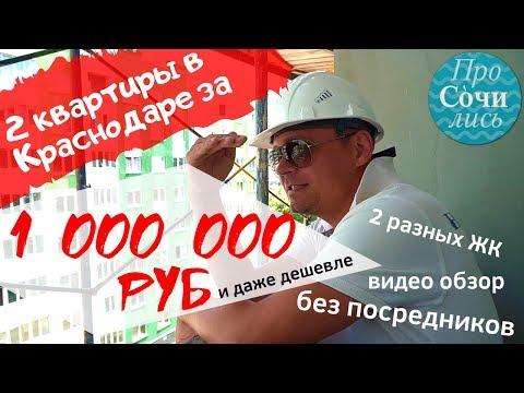 Купить квартиру до 1 млн в Краснодаре. Обзор🔻ЖК Марсель 2 🔻ЖК Спортивный парк ➤➤ПроСОЧИлись