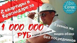 🔻🔻🔻Купить квартиру до 1 млн в Краснодаре. Обзор нескольких квартир в разных ЖК 🔵 ТВ ПроСОЧИлись