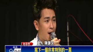 公益演唱會遇火警  陳謙文:永生難忘