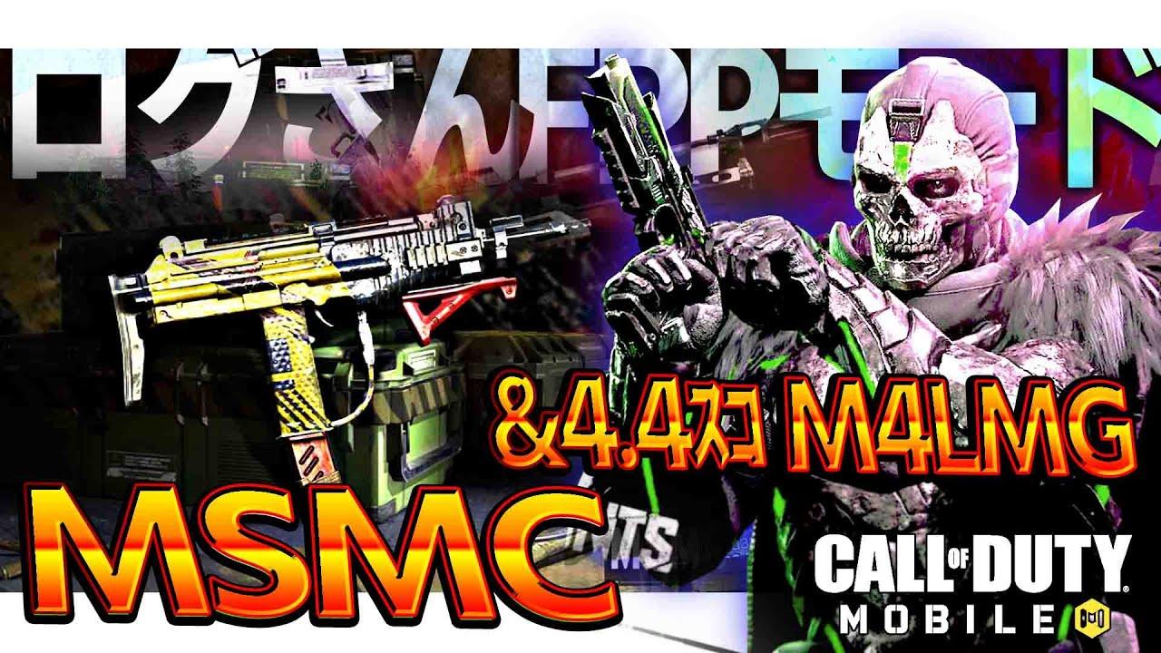 FPPモード!! 腰撃ち最強SMGはMSMCだった!?4.4スコM4LMGの脅威!!    CoDモバイル バトロワ Call of Duty Mobile Battle Royale