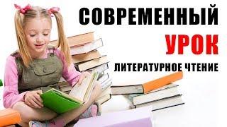 Современный урок литературного чтения в начальной школе. Урок литературного чтения. ВЕБИНАР