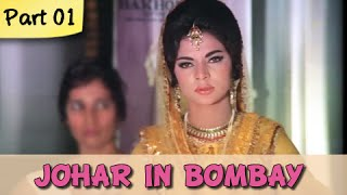 Johar In Bombay - Part 01/09 - Classic Comedy Hindi Movie - I.S Johar, Rajendra Nath