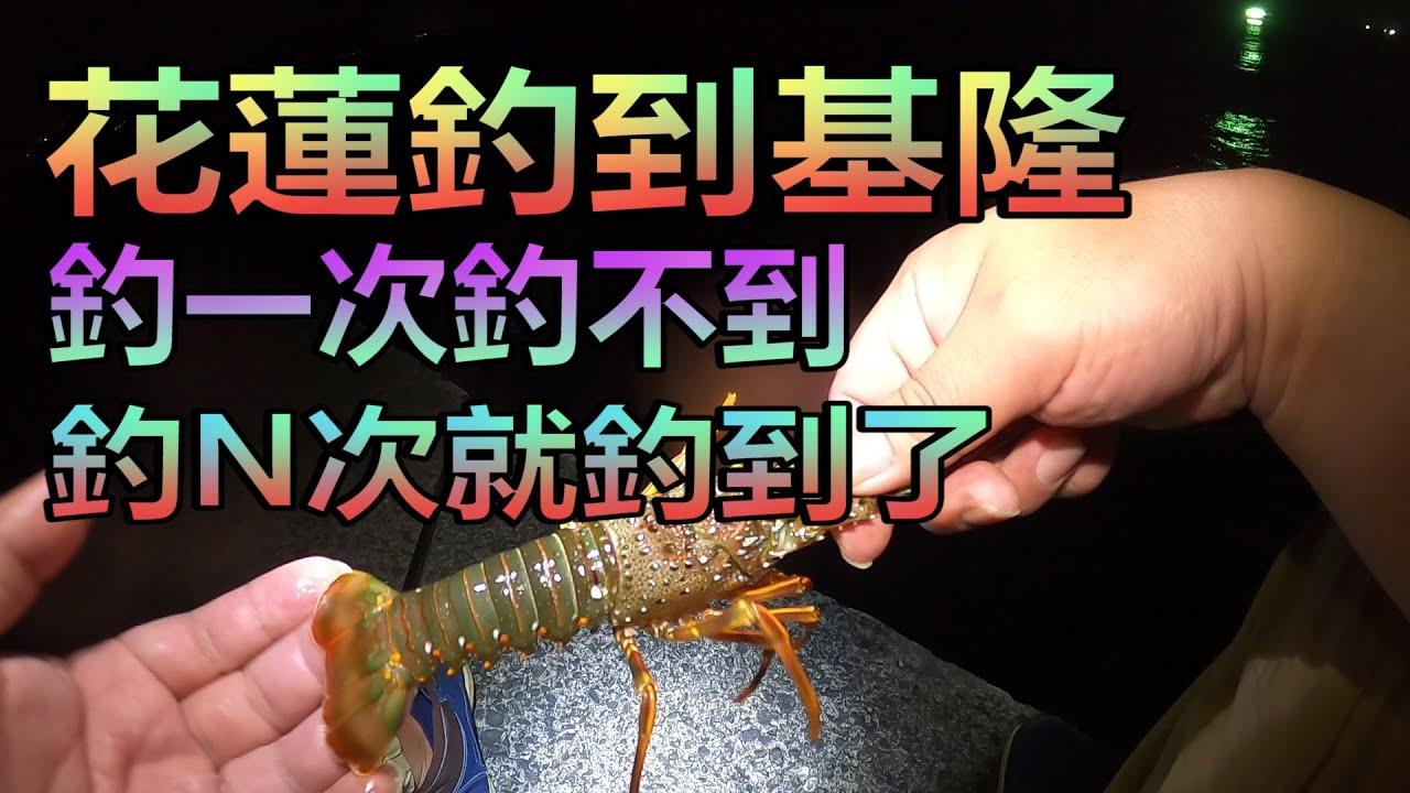 聽說花蓮龍蝦很好釣 我覺得....... 不管在那都很難釣QQ 我承認我技術爛!!! #釣龍蝦 #岸釣龍蝦 #伊勢海老釣り #穴釣り