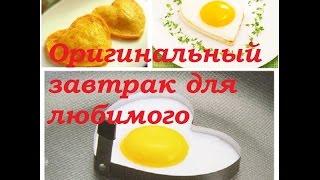 Швидко і смачно / Оригинальный завтрак для любимого на 14 февраля
