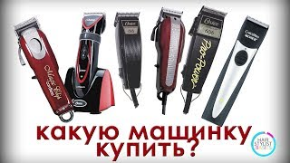 машинка для стрижки, какую модель выбрать?