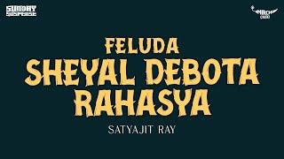 Sunday Suspense | Feluda | Sheyal Debota Rahasya | Satyajit Ray | Mirchi 98.3