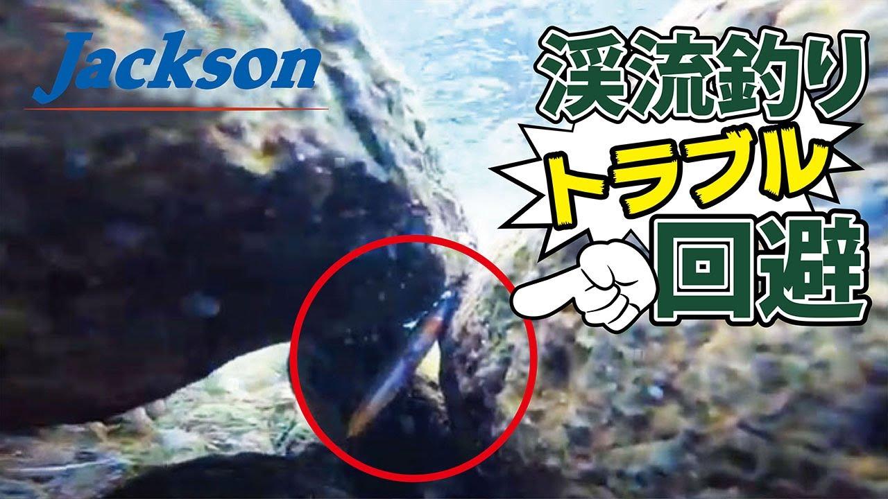 渓流釣りの際に起きる3つのトラブル回避方法を徹底解説!!