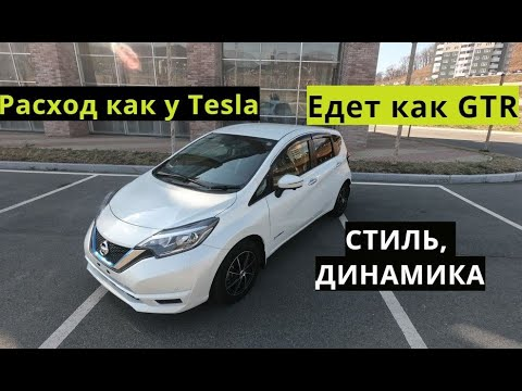 Nissan Note E Power 2017 год, ракета! Видеообзор