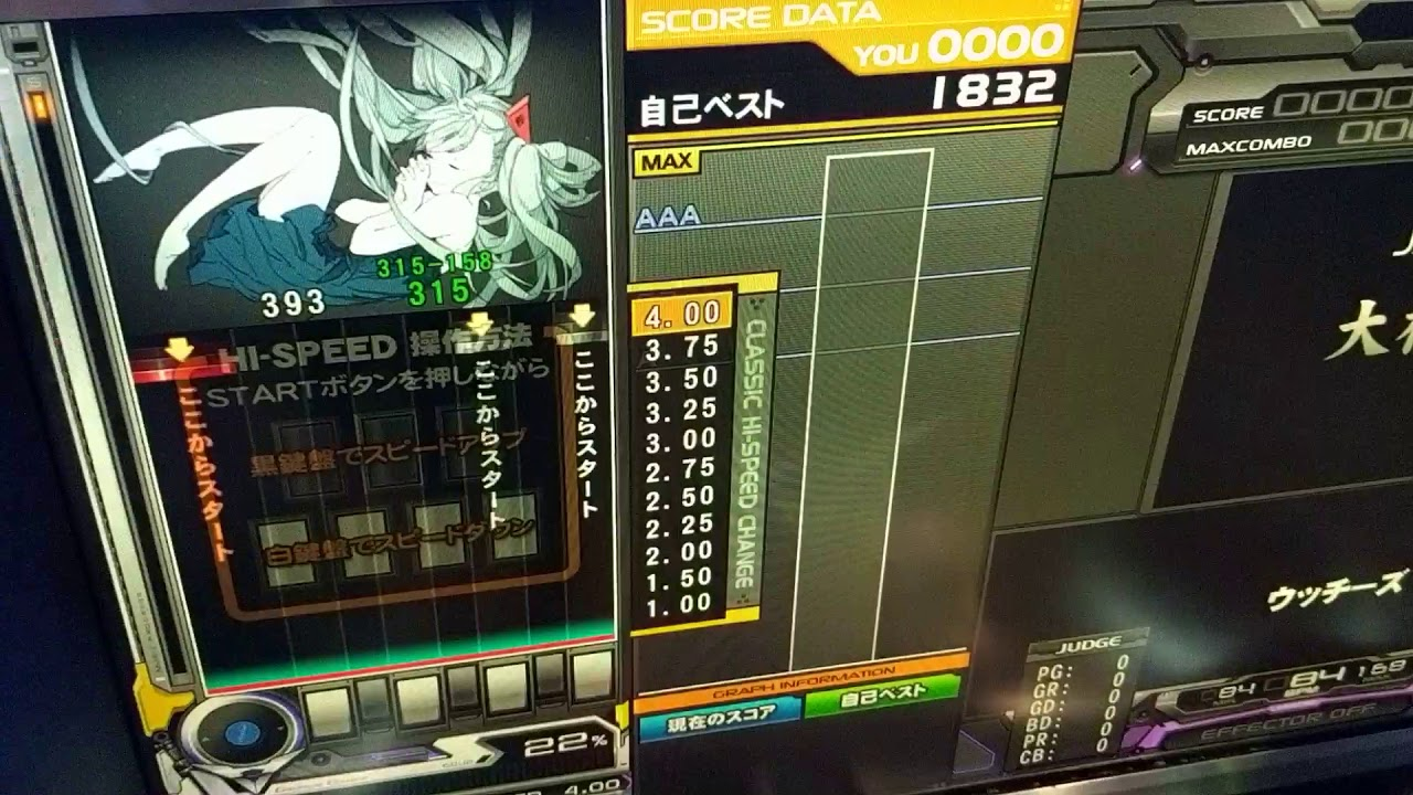 大桟橋 (SPA) MAX-35 1839 / beatmaniaIIDX 27 HEROIC VERSE
