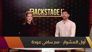 Sami Odeh - The Arab-Ahmadi singer from Haifa taking the Arab world by Storn