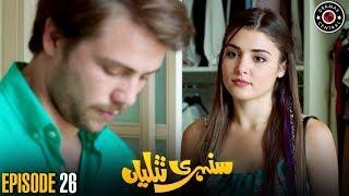 Download Sunehri Titliyan | Episode 26 | Turkish Drama | Hande Ercel | Dramas Central