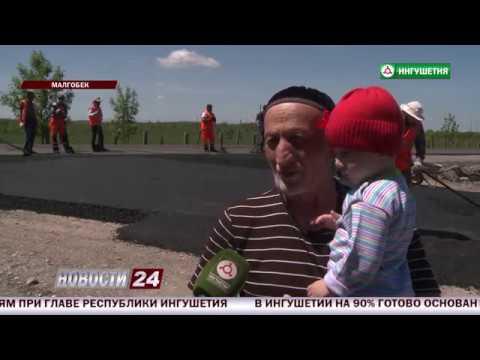 """Реконструкция дороги """"Назрань -  Малгобек""""."""