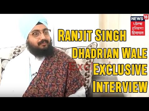 In Conversation with Ranjit Singh Dhadrian Wale | Exclusive Interview | News18 Punjab