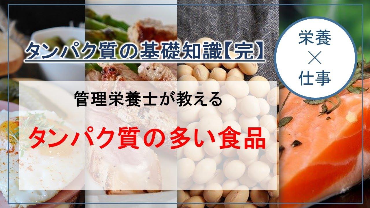 たんぱく質 の 多い 食品