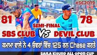 SBS CLUB VS DEVIL CLUB | Cosco Cricket Mania Cosco Cricket 2019