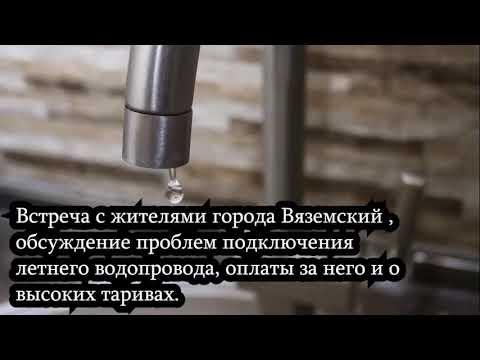 Само-произвол Вяземского Водоканала